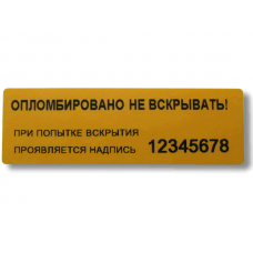 Контрольные этикетки 20x150